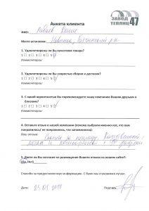 Отзывы Завод Теплиц 47_Страница_03