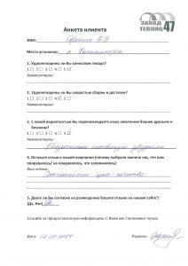 Отзывы Завод Теплиц 47_Страница_05