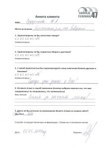 Отзывы Завод Теплиц 47_Страница_06