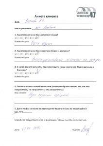 Отзывы Завод Теплиц 47_Страница_08