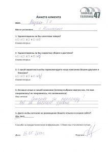 Отзывы Завод Теплиц 47_Страница_09