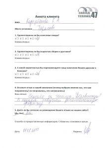 Отзывы Завод Теплиц 47_Страница_10