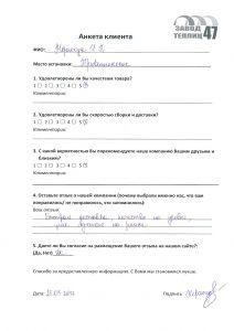 Отзывы Завод Теплиц 47_Страница_13