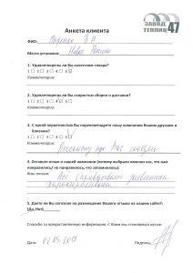 Отзывы Завод Теплиц 47_Страница_18