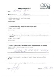 Отзывы Завод Теплиц 47_Страница_19