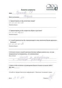 Отзывы Завод Теплиц 47_Страница_22