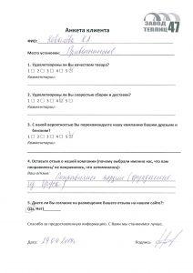 Отзывы Завод Теплиц 47_Страница_39