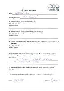 Отзывы Завод Теплиц 47_Страница_43