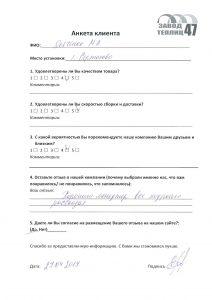 Отзывы Завод Теплиц 47_Страница_47