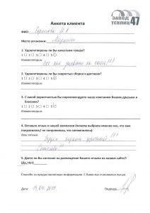 Отзывы Завод Теплиц 47_Страница_48