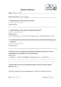 Отзывы Завод Теплиц 47_Страница_50